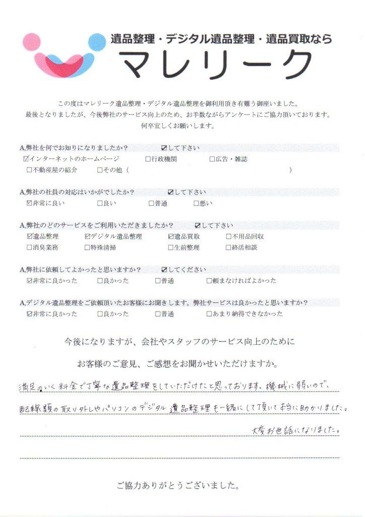 兵庫県神戸市灘区山田町で実施したデジタル遺品整理・遺品整理・遺品買取のアンケートです。
