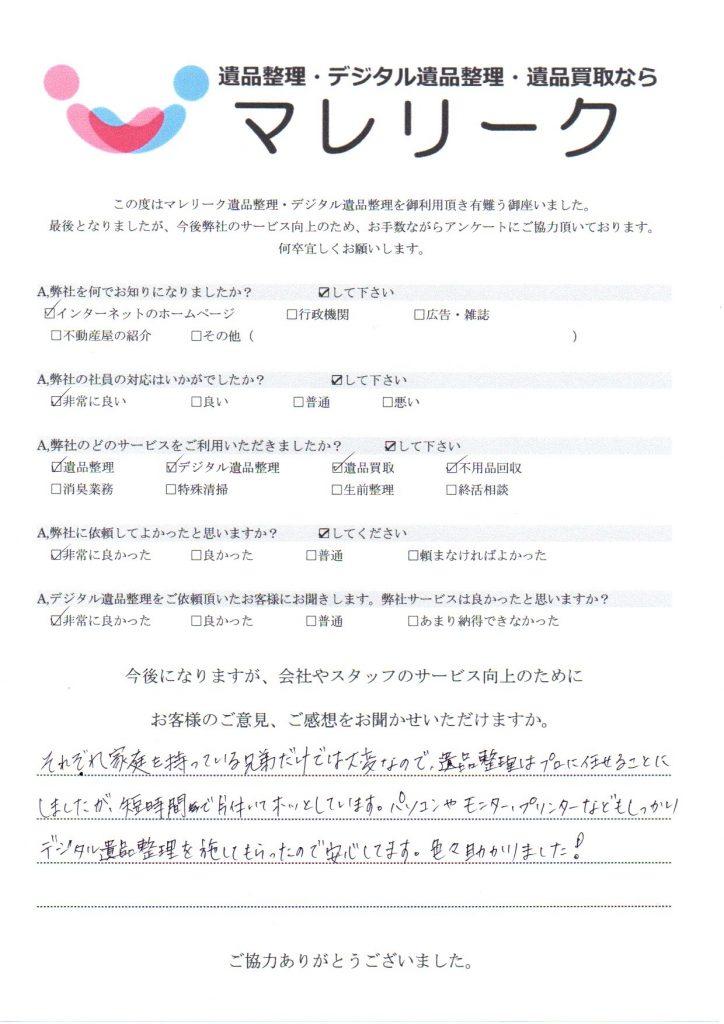 京都府亀岡市突抜町で実施したデジタル遺品整理・遺品整理・遺品買取・不用品回収のアンケートです。