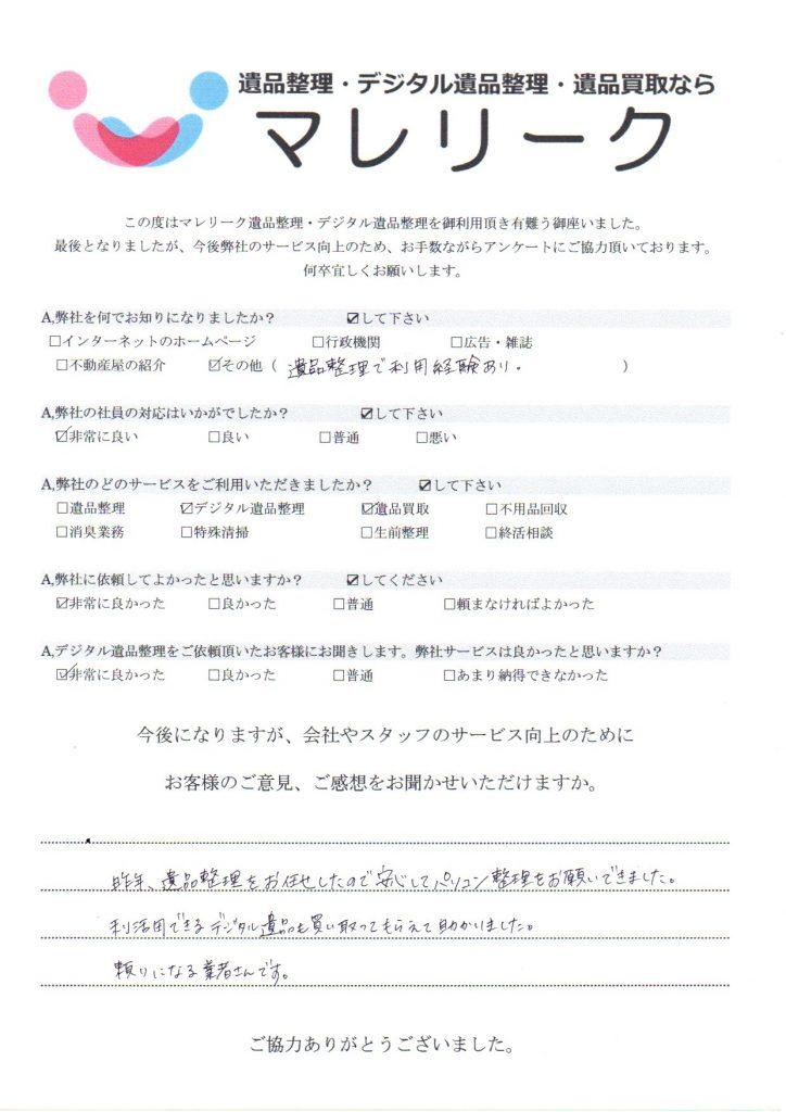 大阪府河内長野市原町で実施したデジタル遺品整理・遺品買取のアンケートです。