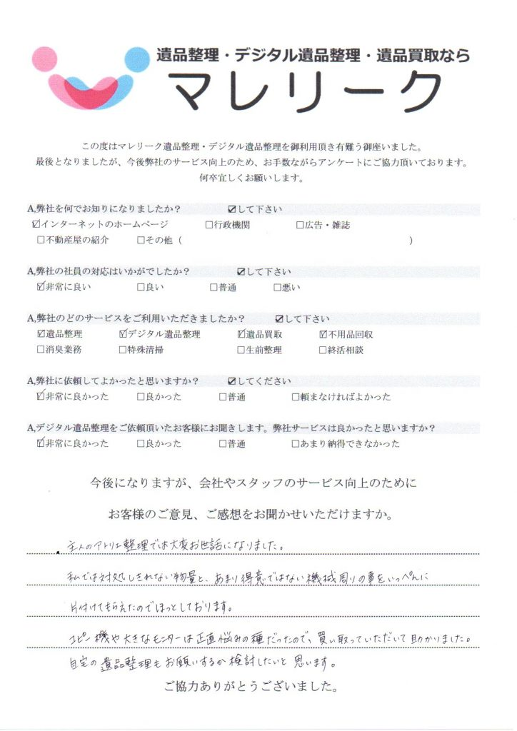 大阪府大阪市北区豊崎にてデジタル遺品整理・遺品整理・遺品買取・不用品回収をさせて頂きました。