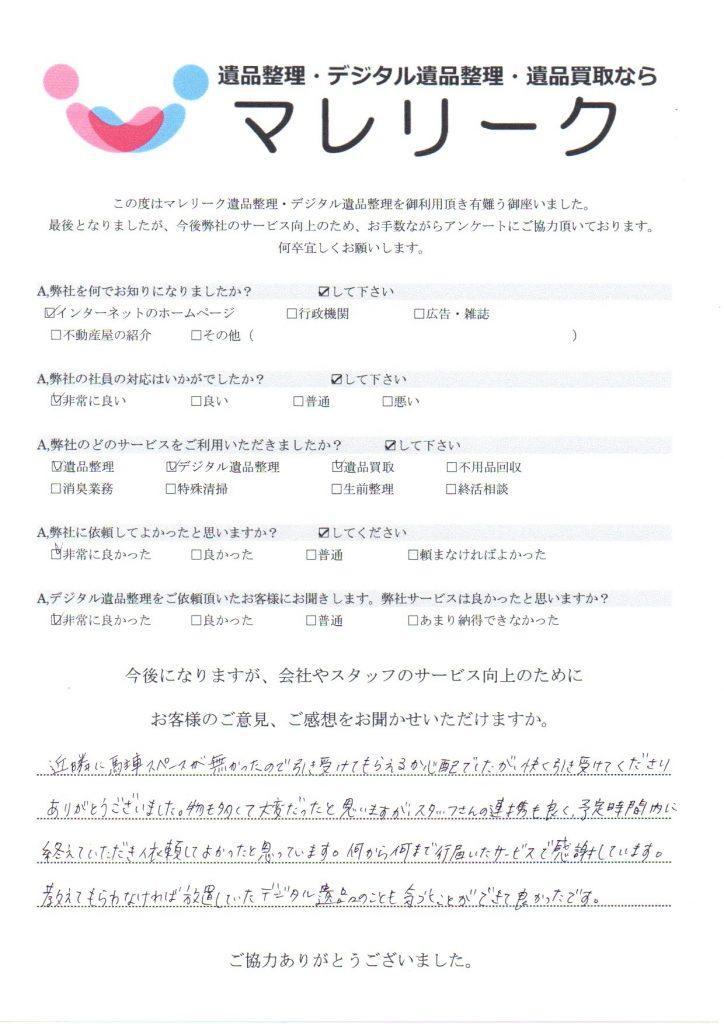 滋賀県高島市朽木桑原で実施したデジタル遺品整理・遺品整理・遺品買取のアンケートです。