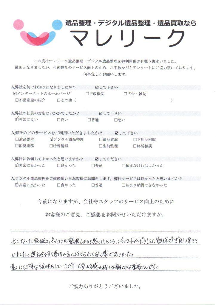 大阪府大阪市阿倍野区旭町で実施したデジタル遺品整理のアンケートです。