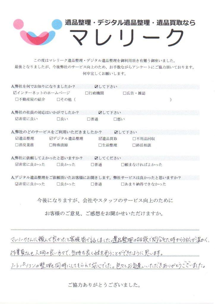 大阪府豊中市千成町にてデジタル遺品整理・遺品整理・遺品買取をさせて頂きました。
