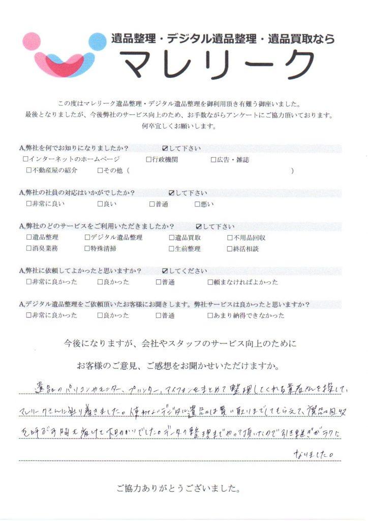 大阪府柏原市清州で実施したデジタル遺品整理・遺品整理のアンケートです。