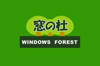 デジタルエンディングノートアプリ「編みノート」が「窓の杜」で紹介されました。