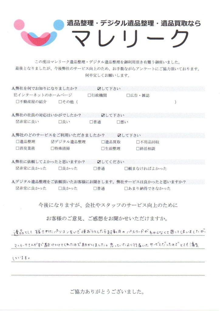 奈良県生駒市桜ケ丘で実施したデジタル遺品整理のアンケートです。