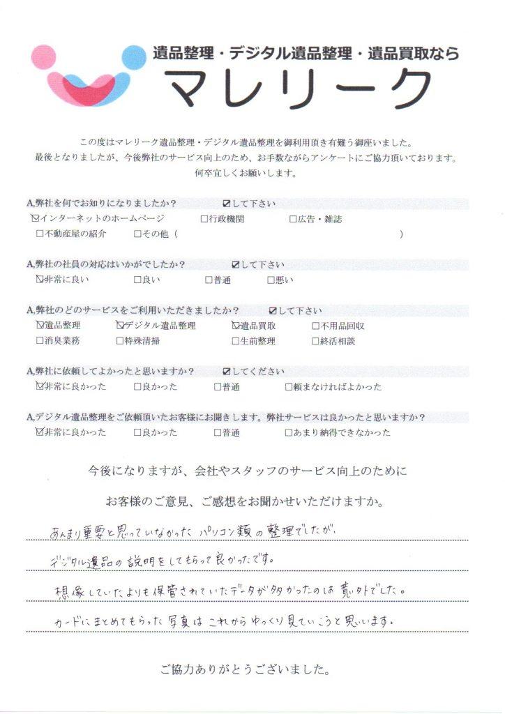 大阪府箕面市萱野で実施したデジタル遺品整理・遺品整理・遺品買取のアンケートです。
