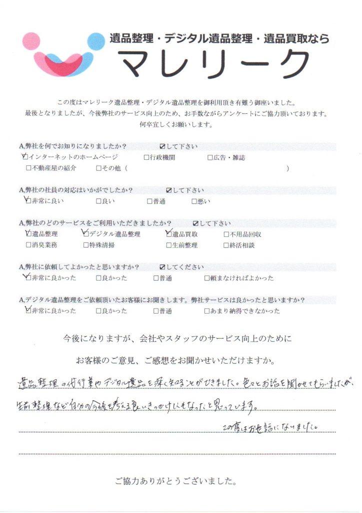大阪府堺市中区楢葉で実施したデジタル遺品整理・遺品整理・遺品買取のアンケートです。