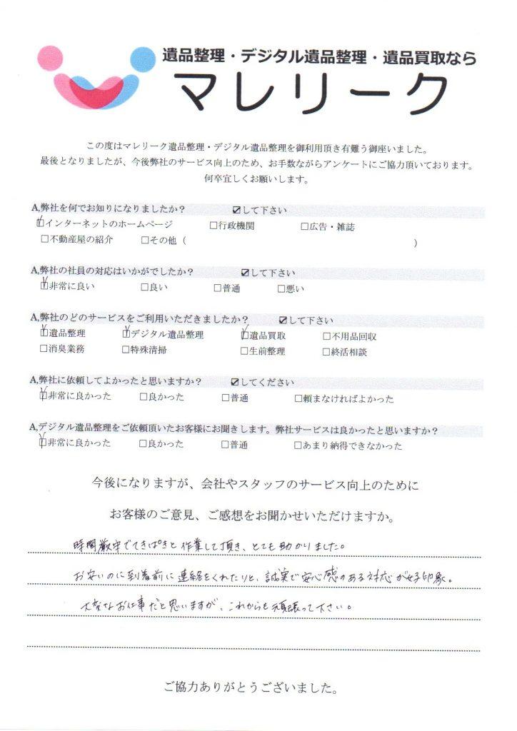 京都府木津川市吐師で実施したデジタル遺品整理・遺品整理・遺品買取のアンケートです。
