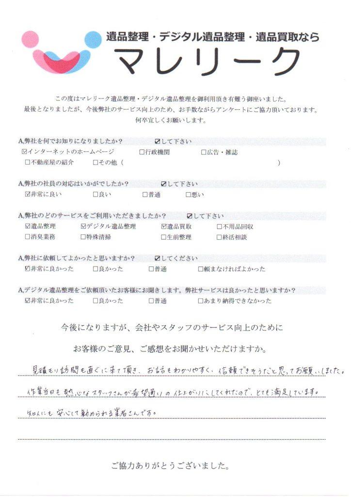 大阪市平野区平野北で実施したデジタル遺品整理・遺品整理・遺品買取のアンケートです。