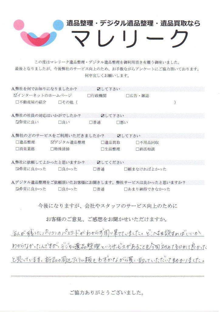 大阪府大阪市中央区上町で実施したデジタル遺品整理・遺品買取のアンケートです。