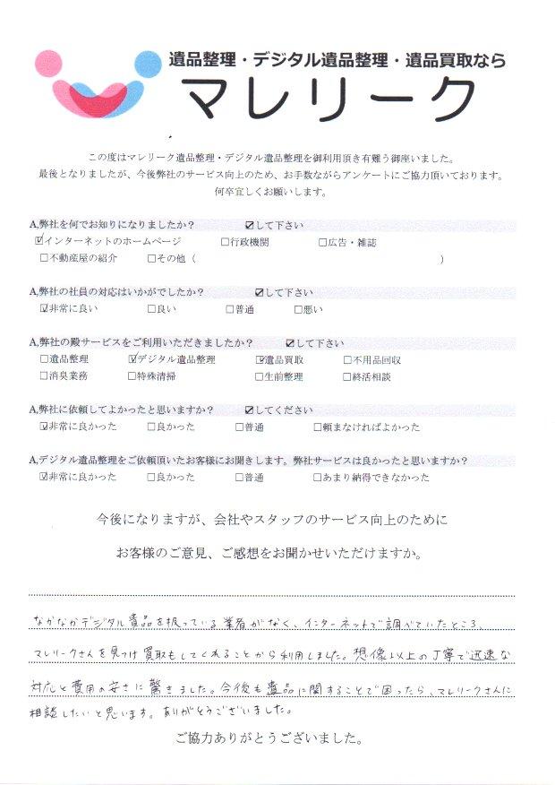 京都府京都市右京区京北西町にてデジタル遺品整理・遺品買取を実施した時にお客様からいただいたアンケートです。