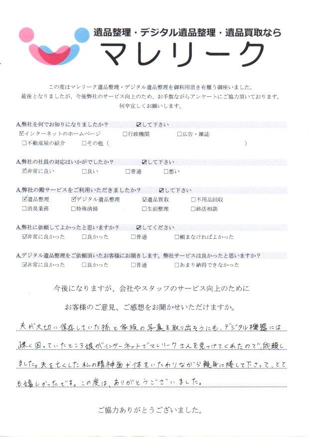 大阪府門真市下馬伏町にてデジタル遺品整理・遺品整理・遺品買取を実施した時にお客様からいただいたアンケートです。