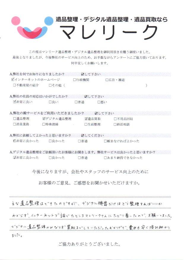 大阪府池田市宇保町にてデジタル遺品整理・遺品買取を実施した時にお客様からいただいたアンケートです。