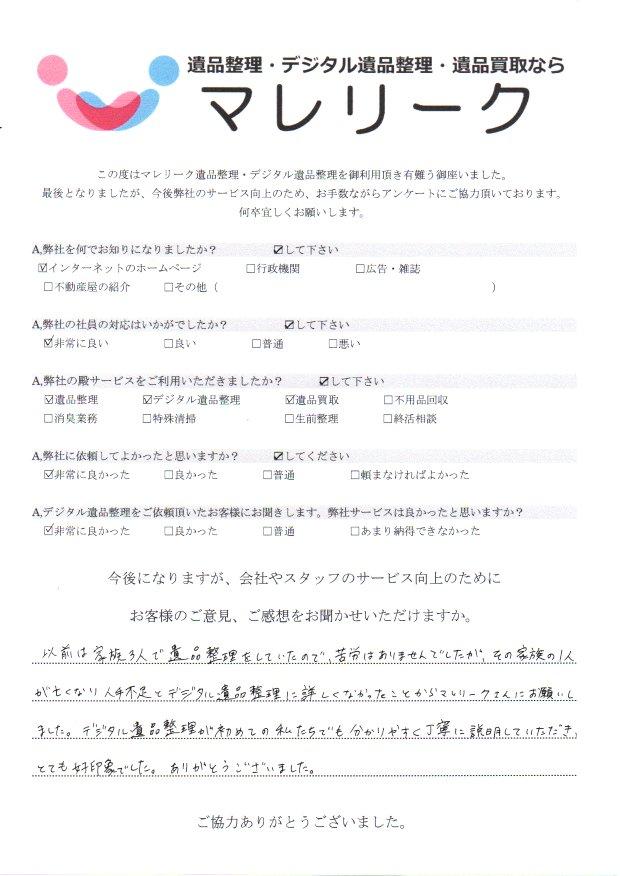 大阪府大阪市浪速区塩草にてデジタル遺品整理・遺品整理・遺品買取を実施した時にお客様からいただいたアンケートです。