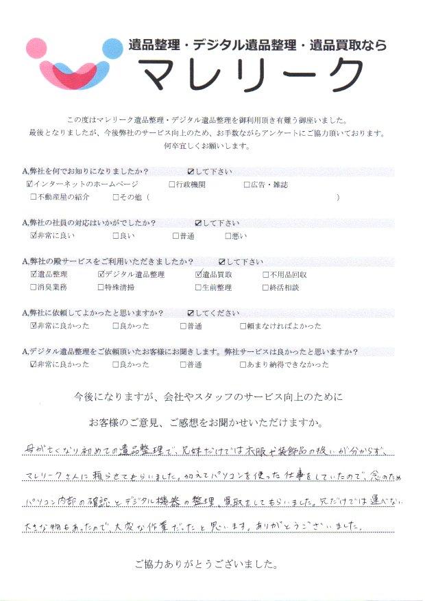 大阪府吹田市山手町にてデジタル遺品整理・遺品整理・遺品買取を実施した時にお客様からいただいたアンケートです。