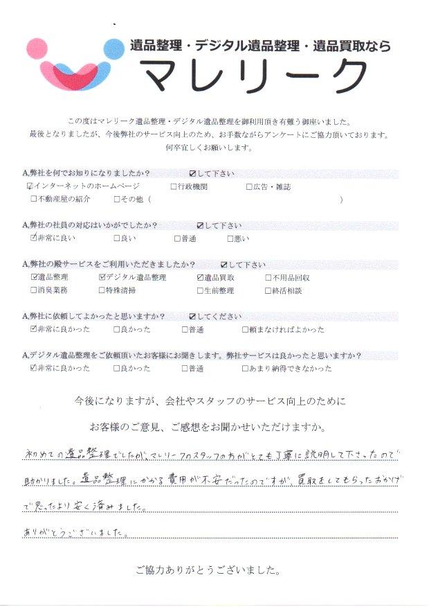 大阪府枚方市香里園町にてデジタル遺品整理・遺品整理・遺品買取を実施した時にお客様からいただいたアンケートです。