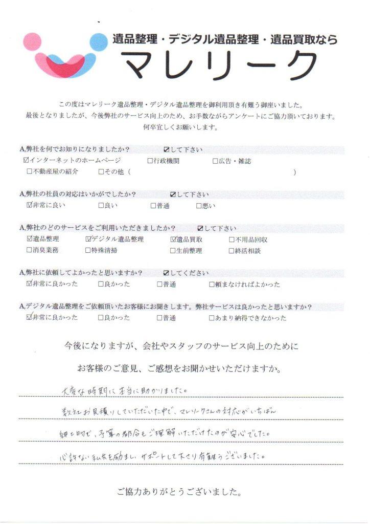 大阪府○○市○○で実施したデジタル遺品整理・遺品整理・遺品買取のアンケートです。