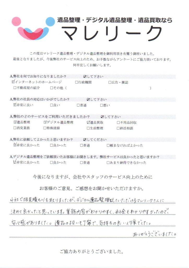 大阪府松原市丹南で実施したデジタル遺品整理・遺品整理・遺品買取のアンケートです。