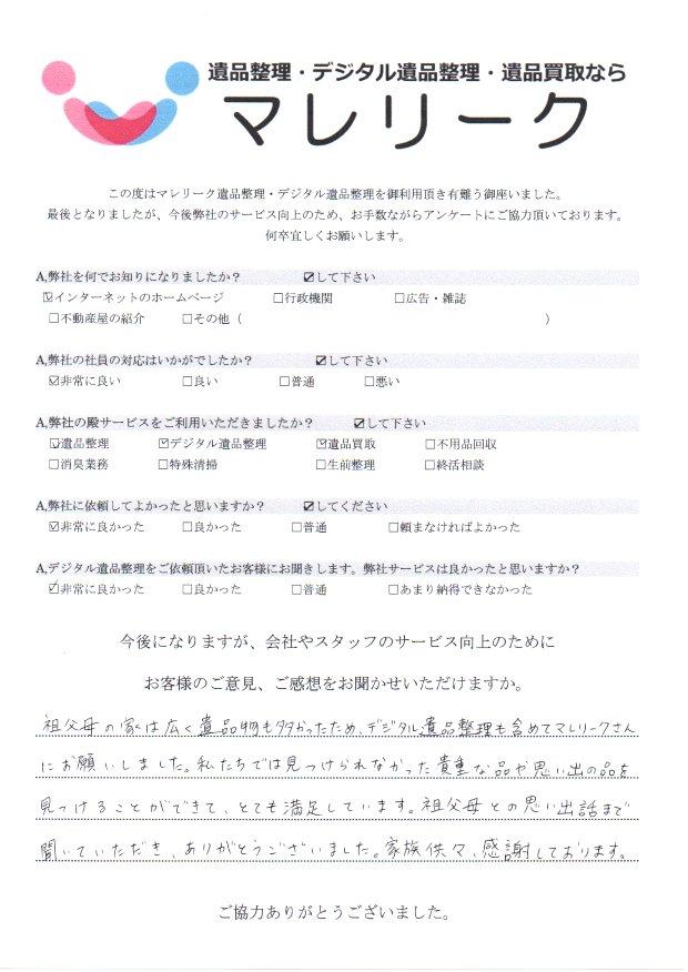 大阪府大阪市城東区永田にてデジタル遺品整理・遺品整理・遺品買取を実施した時にお客様からいただいたアンケートです。