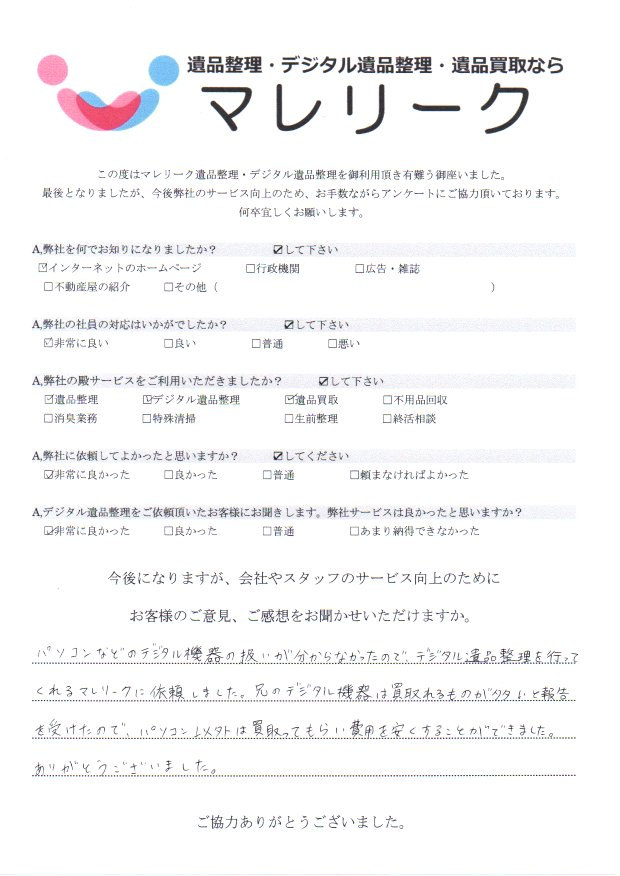 大阪府大阪市鶴見区緑地公園にてデジタル遺品整理・遺品整理・遺品買取を実施した時にお客様からいただいたアンケートです。
