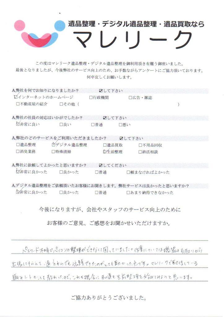 奈良県桜井市三谷で実施したデジタル遺品整理のアンケートです。