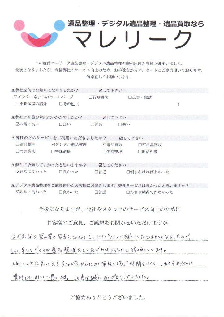 大阪府阪市東成区神路にてデジタル遺品整理・遺品買取を実施した時にお客様からいただいたアンケートです。