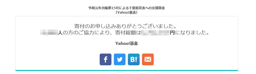 マレリークは「令和元年台風第15号による千葉県災害への支援募金」に寄付いたしました。