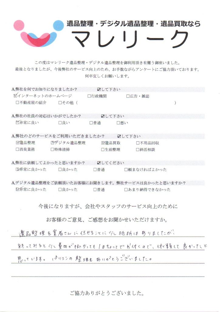 大阪府貝塚市東山で実施したデジタル遺品整理・遺品整理・遺品買取のアンケートです。