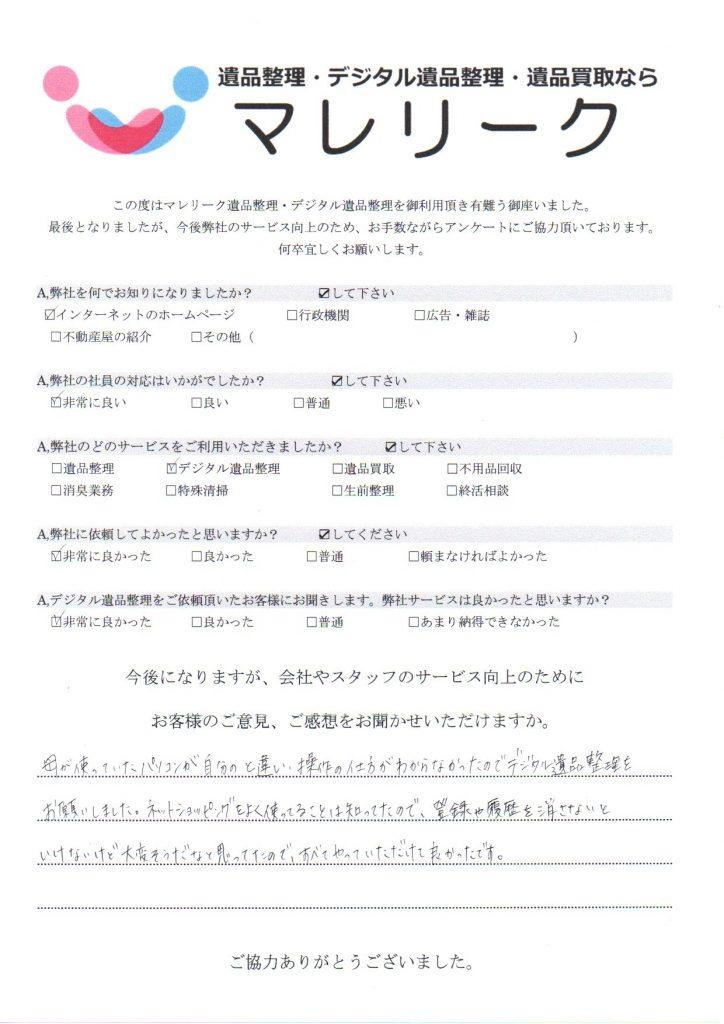 大阪府堺市東区八下町で実施したデジタル遺品整理のアンケートです。