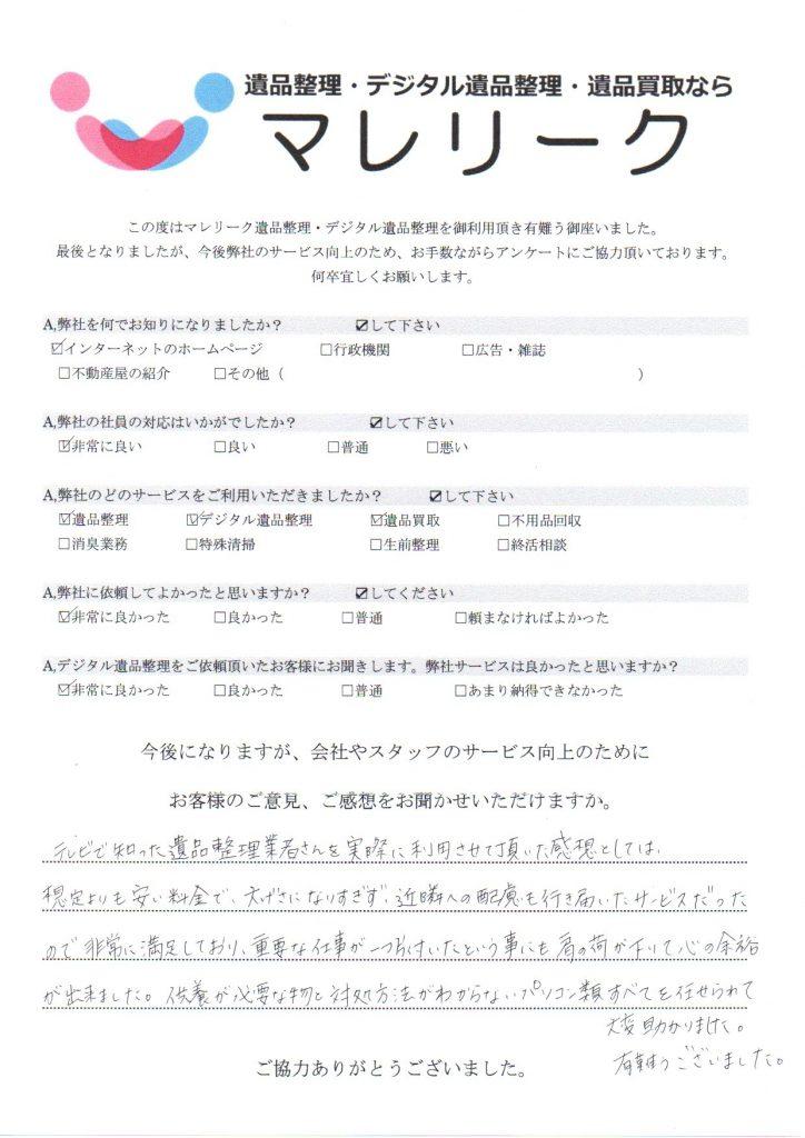 大阪府柏原市太平寺で実施したデジタル遺品整理・遺品整理・遺品買取のアンケートです。