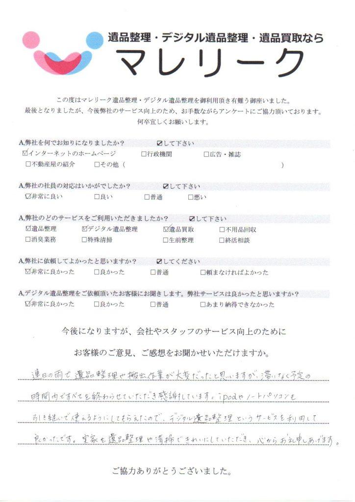大阪府池田市豊島南で実施したデジタル遺品整理・遺品整理・遺品買取のアンケートです。