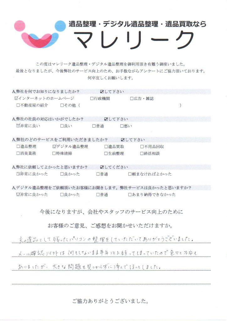 大阪府大東市氷野で実施したデジタル遺品整理のアンケートです。