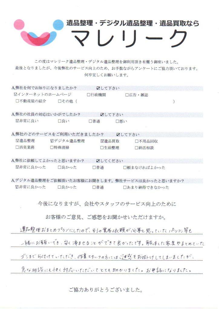 大阪市西淀川区野里で実施したデジタル遺品整理・遺品整理・遺品買取のアンケートです。