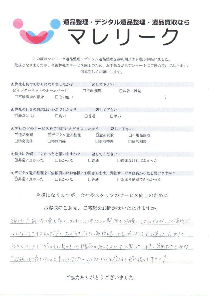 大阪府四條畷市美田町で実施したデジタル遺品整理・遺品整理・遺品買取のアンケートです。