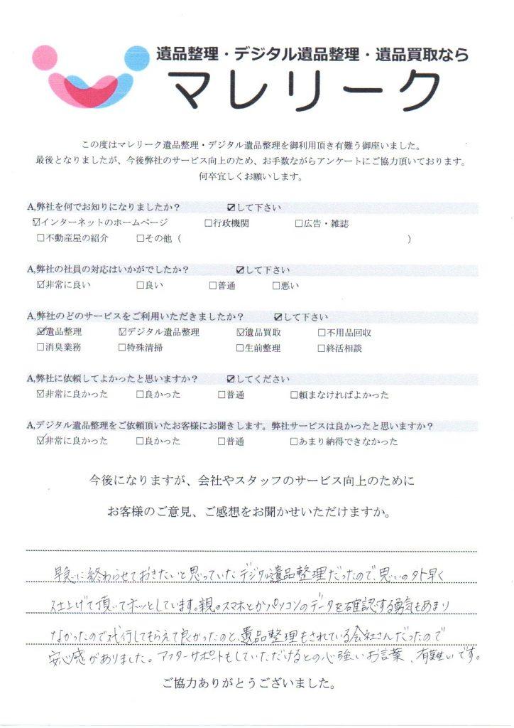 大阪府枚方市町楠葉で実施したデジタル遺品整理・遺品買取のアンケートです。