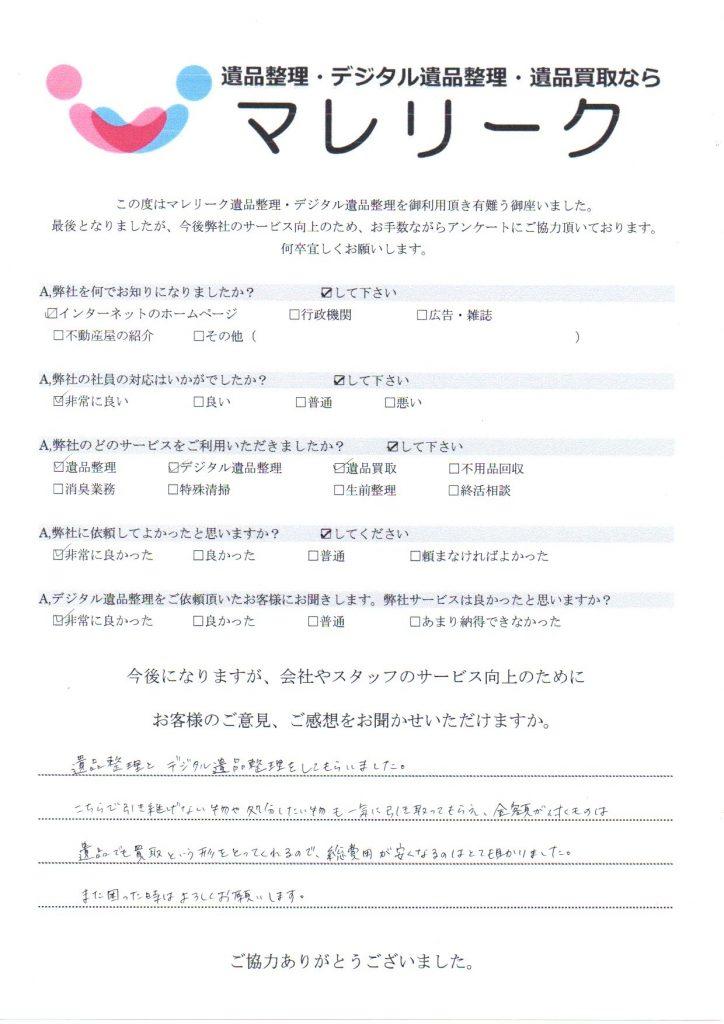 大阪市東成区中道で実施したデジタル遺品整理・遺品整理・遺品買取のアンケートです。