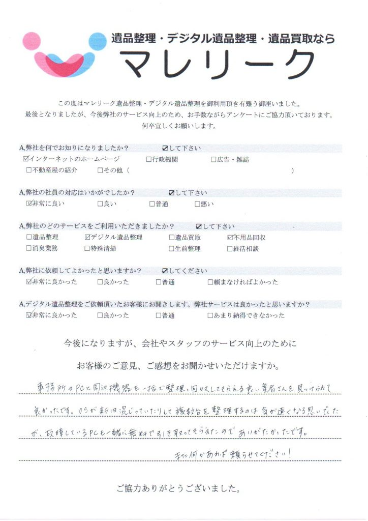 大阪府大阪市住吉区万代で実施したデジタル遺品整理のアンケートです。