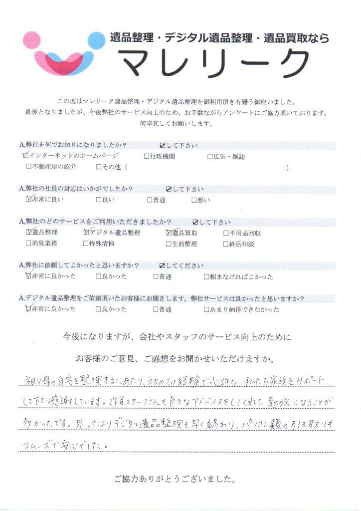 大阪府四條畷市西中野で実施したデジタル遺品整理・遺品整理・遺品買取のアンケートです。
