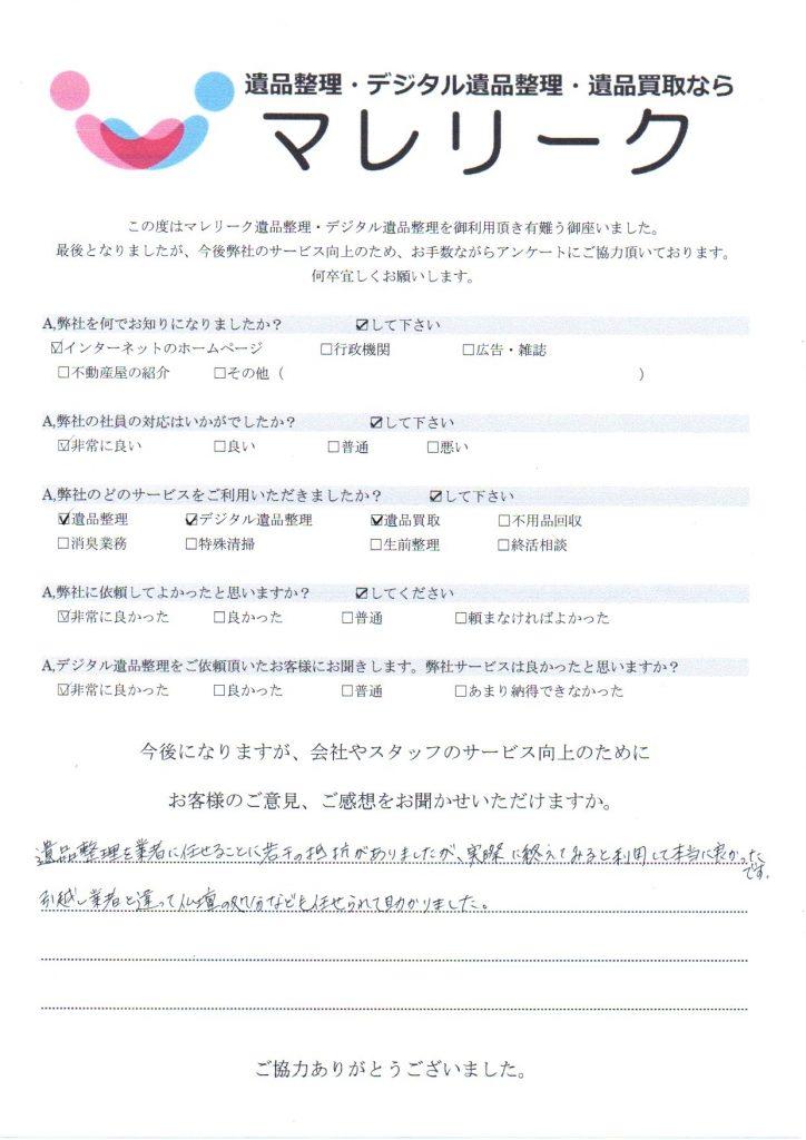 大阪府大阪市此花区梅町で実施したデジタル遺品整理・遺品整理・遺品買取のアンケートです。