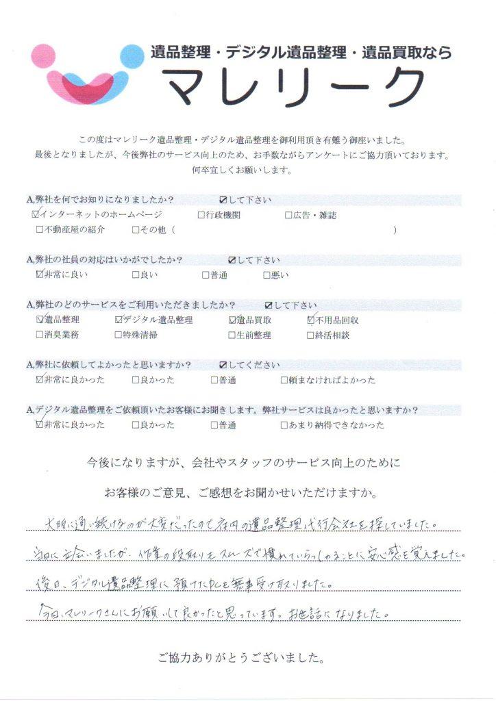 大阪府柏原市古町で実施したデジタル遺品整理・遺品整理・遺品買取・不用品回収のアンケートです。