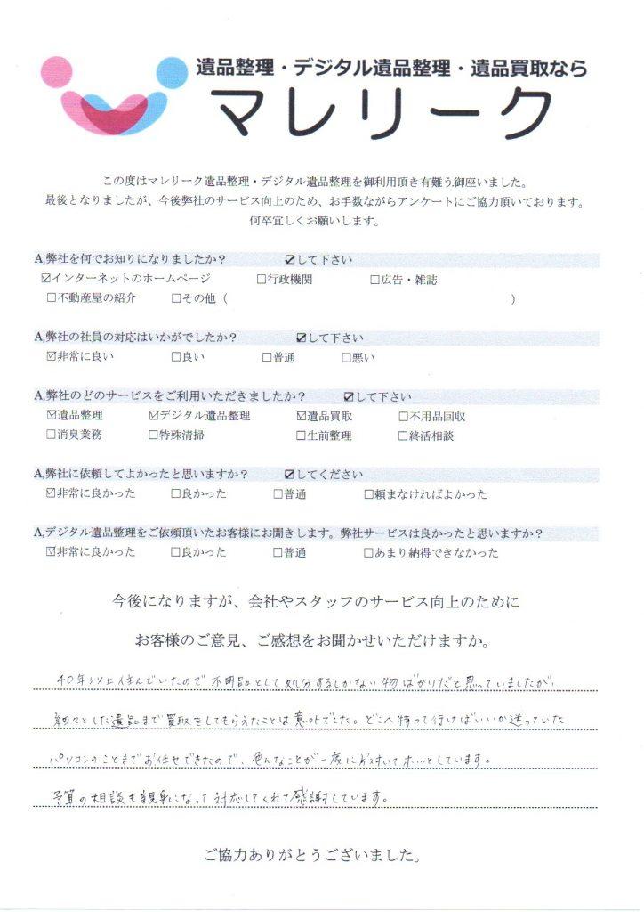 大阪府枚方市小倉町で実施したデジタル遺品整理・遺品整理・遺品買取のアンケートです。