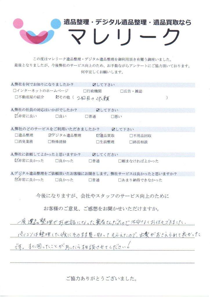大阪府茨木市泉原で実施したデジタル遺品整理・遺品買取のアンケートです。