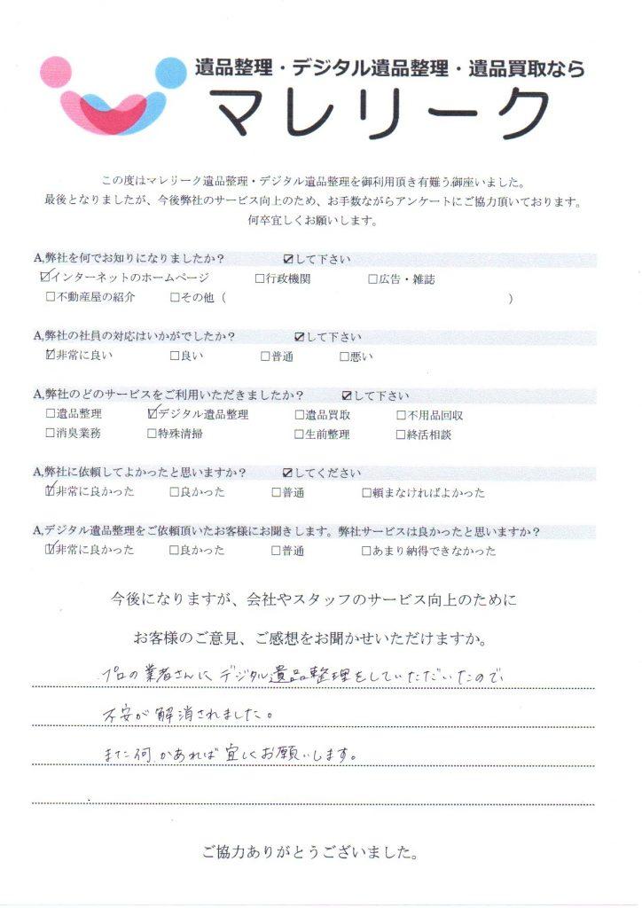 大阪府大阪市阿倍野区北畠で実施したデジタル遺品整理のアンケートです。