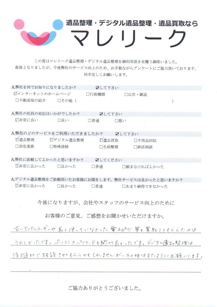 大阪府大阪市旭区中宮で実施したデジタル遺品整理・遺品整理・遺品買取のアンケートです。