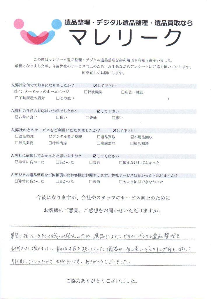 奈良県香芝市尼寺で実施したデジタル遺品整理・不用品回収のアンケートです。