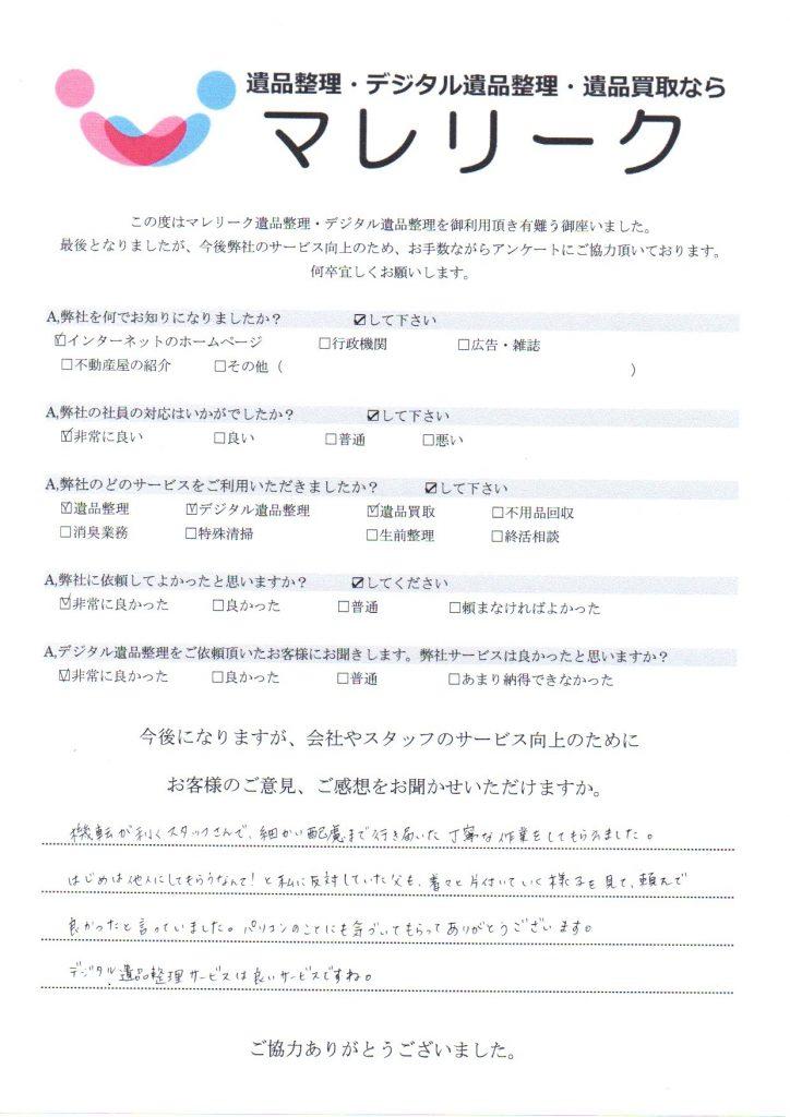 大阪府堺市北区野遠町で実施したデジタル遺品整理・遺品整理・遺品買取のアンケートです。