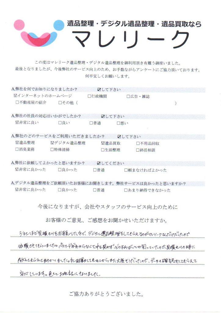 大阪府守口市北斗町にてデジタル遺品整理・遺品整理・遺品買取をさせて頂きました。