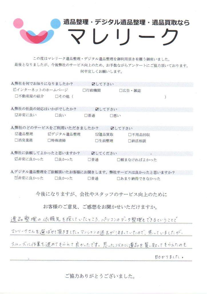 大阪府大阪市城東区放出西にてデジタル遺品整理・遺品整理・遺品買取をさせて頂きました。