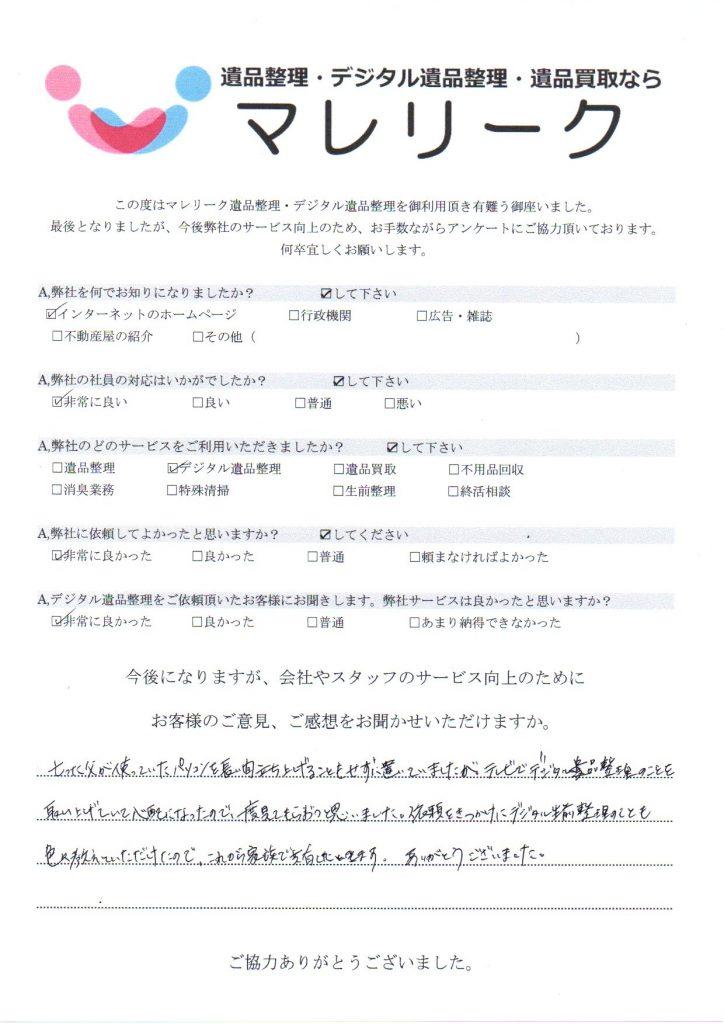 大阪府交野市神宮寺にてデジタル遺品整理をさせて頂きました。
